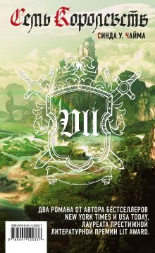 Обложка Семь королевств Синда Уильямс Чайма