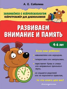 Обложка Развиваем внимание и память А. Е. Соболева