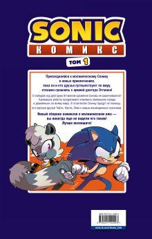 Обложка сзади Sonic. Нежелательные последствия. Комикс. Том 1 (перевод от Diamond Dust и Сыендука)