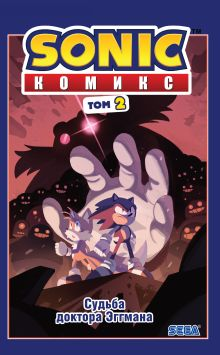 Sonic. Судьба доктора Эггмана. Комикс. Том 2 (перевод от Diamond Dust и Сыендука)