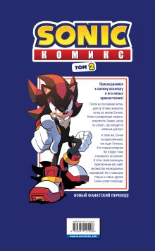 Обложка сзади Sonic. Судьба доктора Эггмана. Комикс. Том 2 (перевод от Diamond Dust и Сыендука)