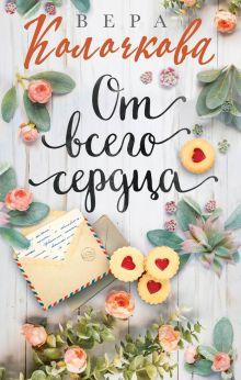 Обложка От всего сердца Вера Колочкова
