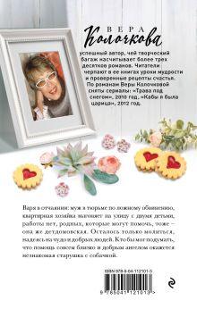 Обложка сзади От всего сердца Вера Колочкова
