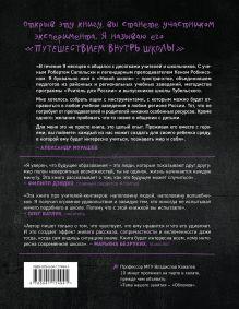 Обложка сзади Другая школа 2. Образование - не система, а люди Александр Мурашев