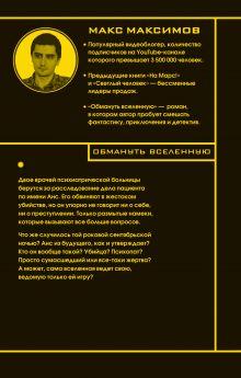 Обложка сзади Обмануть вселенную Макс Максимов