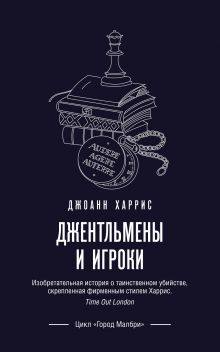 Обложка Джентльмены и игроки Джоанн Харрис