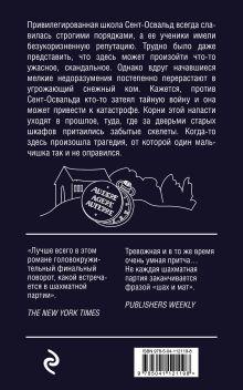 Обложка сзади Джентльмены и игроки Джоанн Харрис