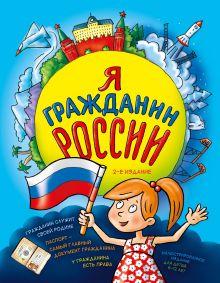 Я гражданин России. Иллюстрированное издание (от 8 до 12 лет). 2-е издание