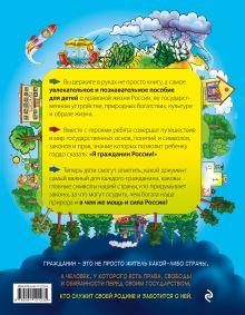 Обложка сзади Я гражданин России. Иллюстрированное издание (от 8 до 12 лет). 2-е издание