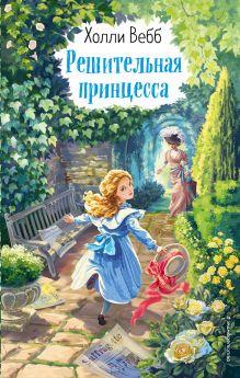 Решительная принцесса (выпуск 3)