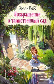Возвращение в таинственный сад (выпуск 1)