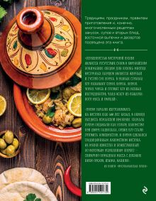 Обложка сзади Мусульманская кухня Элга Боровская