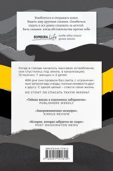 Обложка сзади В темноте Кристина Хигер, Даниэль Пайснер