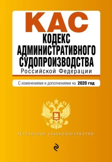 Кодекс административного судопроизводства РФ. Текст с изменениями и дополнениями на 2020 г.