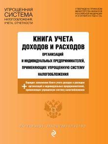 Книга учета доходов и расходов организаций и индивидуальных предпринимателей, применяющих упрощенную систему налогообложения с изменениями и дополнениями на 2020 г.
