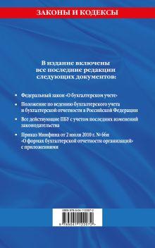 Обложка сзади Все положения по бухгалтерскому учету с изменениями на 2020 год