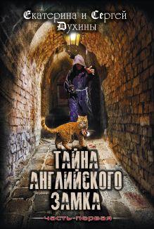Обложка Тайна Английского замка. Часть 1 Екатерина и Сергей Духины