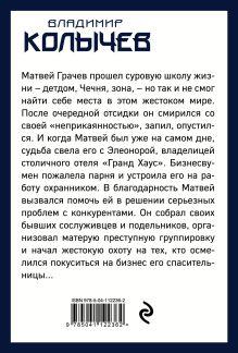 Обложка сзади Герои городского дна Владимир Колычев