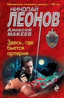 Обложка Здесь, где бьется артерия Николай Леонов, Алексей Макеев