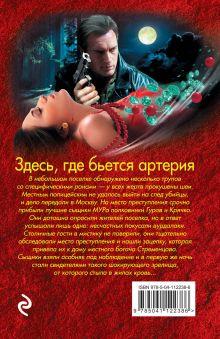 Обложка сзади Здесь, где бьется артерия Николай Леонов, Алексей Макеев