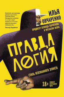 Обложка Правдалогия. Стиль осознанного эгоиста Илья Овчаренко