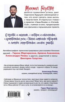 Обложка сзади Знак отличия. История смешного мальчишки Михаил Галустян
