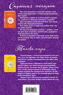 Обложка сзади Самая счастливая (комплект из 2 книг)