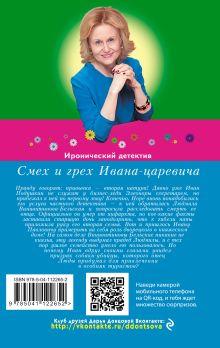 Обложка сзади Смех и грех Ивана-царевича Дарья Донцова
