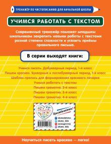 Обложка сзади Учимся работать с текстом Т. И. Лифанова