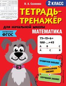 Математика. 2-й класс