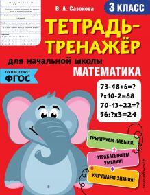 Математика. 3-й класс