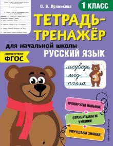 Русский язык. 1-й класс