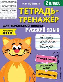 Русский язык. 2-й класс