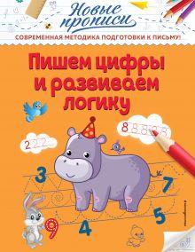 Обложка Пишем цифры и развиваем логику В. А. Кузнецова
