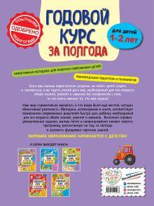 Обложка сзади Годовой курс за полгода: для детей 1-2 лет А. М. Горохова