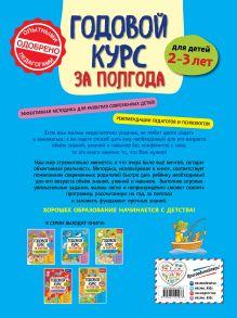 Обложка сзади Годовой курс за полгода: для детей 2-3 лет А. М. Горохова
