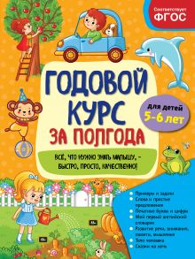 Обложка Годовой курс за полгода: для детей 5-6 лет А. М. Горохова