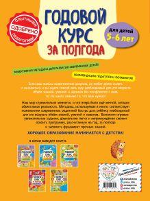 Обложка сзади Годовой курс за полгода: для детей 5-6 лет А. М. Горохова