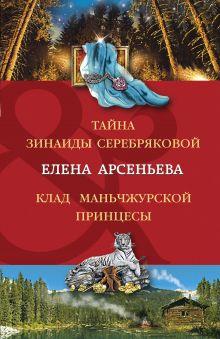Обложка Тайна Зинаиды Серебряковой. Клад маньчжурской принцессы Елена Арсеньева