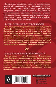 Обложка сзади Тайна Зинаиды Серебряковой. Клад маньчжурской принцессы Елена Арсеньева