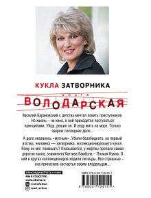 Обложка сзади Кукла затворника Ольга Володарская