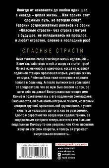 Обложка сзади Если это судьба Дарья Кожевникова