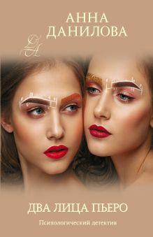 Обложка Два лица Пьеро Анна Данилова