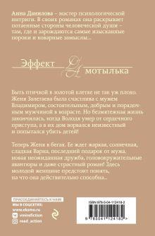 Обложка сзади Два лица Пьеро Анна Данилова