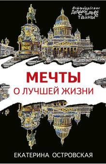 Обложка Мечты о лучшей жизни Eкатерина Островская