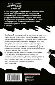 Обложка сзади Мечты о лучшей жизни Eкатерина Островская