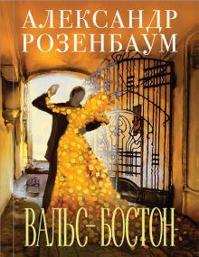 Обложка Вальс-бостон Александр Розенбаум