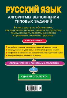 Обложка сзади ОГЭ. Русский язык. Алгоритмы выполнения типовых заданий Е. А. Маханова