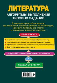 Обложка сзади ОГЭ. Литература. Алгоритмы выполнения типовых заданий Т. А. Захарова, Л. Х. Насрутдинова