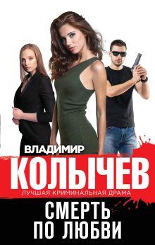 Обложка Смерть по любви Владимир Колычев